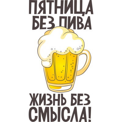 http://52kadra.ru/sites/default/files/styles/bigview/public/img_for_things/pivo_13.png